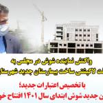 نماینده شوش در مجلس به خبر پیشرفت لاکپشتی ساخت بیمارستان جدید شهرستان شوش واکنش نشان داد